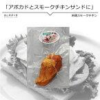 ハム ソーセージ まきばの館 若鶏スモークチキン 120g 同梱おすすめ 岡山県まきばの館 西日本 胡麻の風味で、オードブルやお弁当にもぴったり br