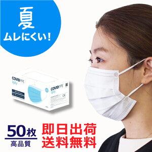 夏用 ムレにくい 高品質マスク
