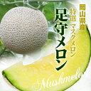 果物 足守メロン特選 1玉 1.3kg 岡山県産 マスクメロン アールスメロン