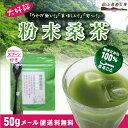 【メール便】桑の葉茶(農薬不使用)50g^【代引き不可・着日...