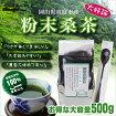 粉末桑茶【送料無料】岡山真庭産(農薬不使用)500g^