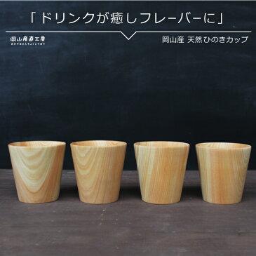 木のカップ 天然ひのきカップ 4個セット 送料無料 ひのきビールグラス 国産ひのき 木の器 雑貨 ホワイトデー ひなまつり 誕プレ ありがとうギフト