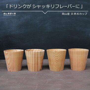 木のカップ 天然杉カップ 4個セット 送料無料 国産 木の食器 グラス 木の香り ギフト ホワイトデー ひなまつり 誕プレ ありがとうギフト