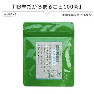 桑の葉茶 農薬不使用 50g メール便 着日時指定不可 桑の葉茶がまるごと粉末に国産で安心 桑葉茶 桑茶 血糖値 血圧 ダイエット 健康茶 鉄分 ミネラル豊富 お歳暮