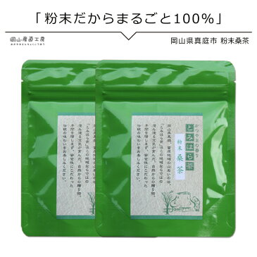 桑の葉茶 農薬不使用 50g 2袋お得なまとめ買い メール便 代引き不可 着日時指定不可 桑の葉茶がまるごと粉末に 国産で安心 桑葉茶 桑茶 血糖値 血圧 ダイエット 健康茶 鉄分 ミネラル豊富