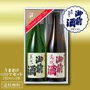 日本酒 御前酒 うまさけGIFTセット 720ml 2本 純...