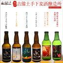 地ビール 吉備土手下麦酒 呑みくらべセット御崎 香りの麦 瀬戸の憂鬱 生姜の麦酒 魔女の物語り カモミールの風 クラフトビール