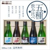 御前酒 5種飲み比べセット  (ZK)^