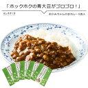 おかみちゃんの豆カレー 送料無料 御中元