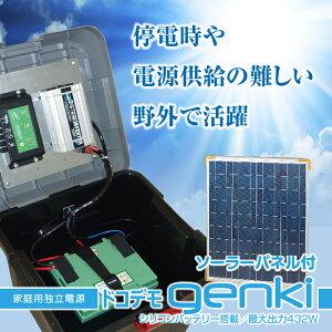 リチウムイオン電池よりも安く鉛電池よりも高性能!【6月上旬~順次発送・ドコデモgenki】太陽...