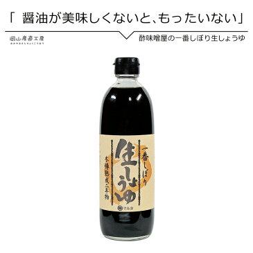 酢味噌屋の一番しぼり 生しょうゆ 500ml 河野酢味噌工場謹製 西日本 一番搾り お歳暮