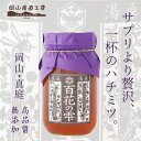 日本みつばち百花蜜 百花の雫 250g^ハチミツ/蜂蜜/はちみつ