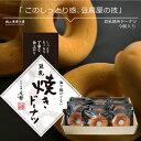 ドーナツ ギフト 送料無料 焼き ドーナツ 豆乳 豆乳焼きド...