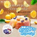 レモンジュレ麹チーズケーキ送料無料 御中元御歳暮ありがとうギ...