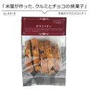 クッキー チョコ プチギフト 米ぬかビスコッティー50g 十字屋商店米屋が作った焼き菓子 クルミとチョコがゴロゴロ入って満足感 会社用スイーツ お菓子 お誕生日 誕プレ その1