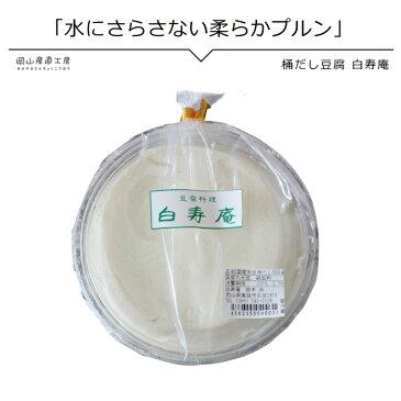 豆腐専門店 白寿庵 手づくり桶出し豆腐 550g 厳選した大豆を使用 絶品とうふおもてなし美味しい料理 お歳暮