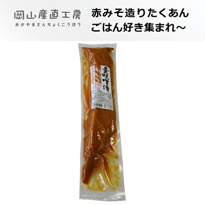 沢庵 蒜山高原麦みそ漬 赤みそ造り 1本200g たくあん 大根の漬物 農産加工品 西日本 ほかほかごはんの美味しいお供に 麦味噌