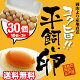 ●2,000円ポッキリ●コク旨濃厚 平飼い卵30個入^【10個包装×3】【送料無料】【たま…