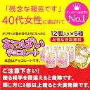 魅惑のおっぱいチョコレート 5箱セット^【バレンタイン/送料無料/笑えておいしい/義理チョコ/…