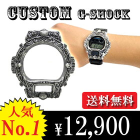 【CustomG-ShockカスタムGショックベゼル】ブラスメンズ腕時計【送料無料・代引き手数料無料】真鍮男性用ウォッチかすたむじーしょっくカスタムジーショックG−SHOCKカバージルコニアCZスラッシャーDW6900