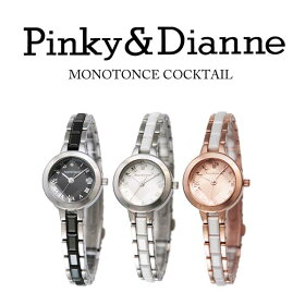 【Pinky&Dianne】人気のピンキー&ダイアン腕時計!カットガラスがキラキラ美しくベルトのセラミックが都会的なイメージのウォッチPD005PPKP&D【送料無料・代引き手数料無料】