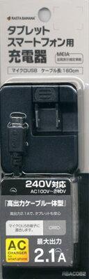 タブレット/スマートフォン対応[micro USB] AC充電器 2.1A (160cm・ブラック)ラスタバナナ RBAC082