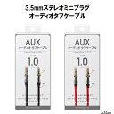 3.5mm ステレオ ミニプラグ オーディオタフケーブル【1m レッ...