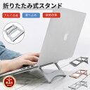 高品質Dell/Lenovo/HP/VAIO/ASUS/Apple/Microsoft Surface Book1/2世代用ノートパソコンスタンド シンプル設計冷却台 ノートPCスタンド..