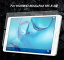 Huawei MediaPad M5 8.4(LTE SHT-AL09 SIMフリー/Wi-Fi SHT-W09)専用強化ガラスフィルム ファーウェイメディアパッド M5 8.4保護シート タブレットシール【ra94207】