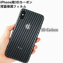 iphone X iphone7plus/8plus iphone7/8 iphone6plus/6s plus iphone6/6s用炭素繊維フィルム 背面保護 超薄/カーボン繊維背面保護 クリスマス 正月 お歳暮 新年 パーティー プレゼント ギフト 祝い【ra03909】
