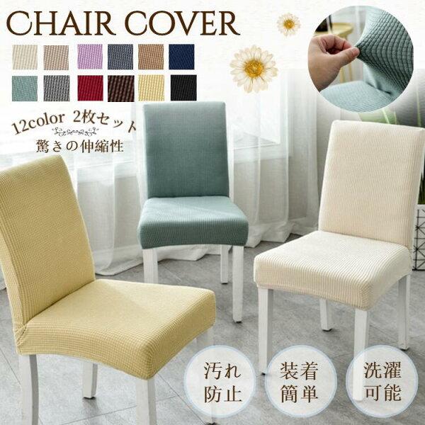 ネコポス 2枚セット無地の椅子カバーイスカバーダイニング椅子カバーフィットチェアカバー伸縮布椅子カバー座面背もたれ座椅子カ