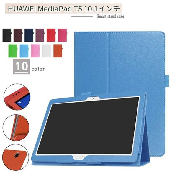 ネコポス  液晶フィルム2枚付 HUAWEIMatePad10.4ケースHUAWEIMediaPadT510.1専用ケースファー