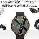 JS U.S.Aで買える「POLAR(ポラールVantage M /Vantage V/POLAR IGNITE用強化ガラス保護フィルム保護シール保護シート気泡0/表面硬度9H /貼りやすい/衝撃吸収に抜群【ra18901】」の画像です。価格は288円になります。