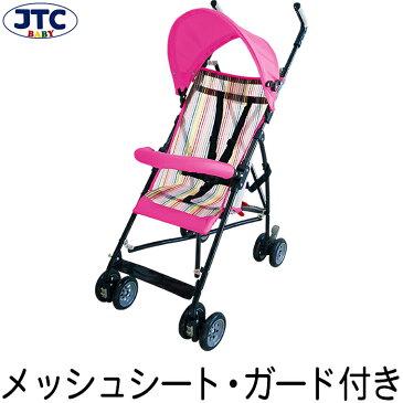 JTC ベビーバギー MA-G (ローズピンク・ガード付き) ベビーカー 軽量 コンパクト 折りたたみ 持ち運び かわいい 軽い 小さい B型 1歳 2歳 3歳