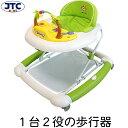 【1000円OFF】JTC ベビーウォーカーZOO (グリーン) 歩行器 ベビーウォーカー 折りたたみ ロッキング チェア テーブル おもちゃ トレーニング 赤ちゃん 出産祝い 1歳