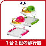 JTC ベビーウォーカーZOO 歩行器 ロッキングチェア 赤ちゃん