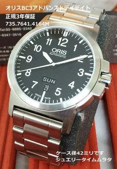 ★ Oris ( ORIS ) watch ★ regular 3 year warranty ★ Oris BC3 advanced day-date 735.7641.4164M