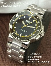 オリスORIS腕時計メンズウォッチアクイスダイバーズ国内正規3年保証