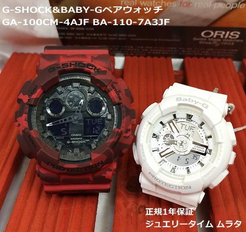 Gショック ペア G-SHOCK BABY-G ペアウォッチ ペア腕時計 カシオ 2本セット gショック ベビーg GA-100CM-4AJF BA-110-7A3JF お揃い:時計のジュエリータイム ムラタ