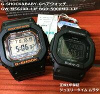 G-SHOCKBABY-Gペアウォッチペア腕時計カシオジャイアンツファンのかたへお勧めのペアウォッチ