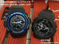G-SHOCKBABY-Gペアウォッチペア腕時計カシオ