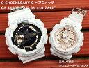 恋人たちのGショックペア G-SHOCK BABY-G ペアウォッチ ペア腕時計 カシオ 2本セット gショック ベビーg アナデジ GA-110RG-7AJF BA-11…