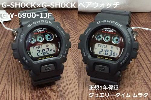 恋人たちのGショック ペアウオッチ  G-SHOCK ペア腕時計  GSHOCK ジーショック カシオ 男女兼用 双子コーデ GW-6900-1JF デジタル 電波 ソーラー プレゼント ギフト  ラッピング無料 手書きのメッセージカードお付けいたします g-shock ペアウオッチ ホワイトデー