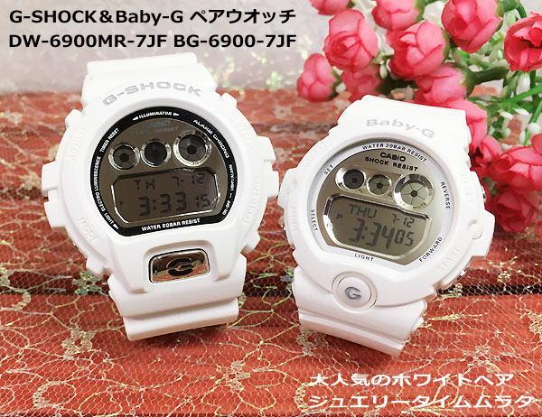 恋人たちのGショック ペアウオッチ  カシオ G-SHOCK ペアウオッチ ペア腕時計 ホワイト 白 2本セット DW-6900MR-7JF BG-6900-7JF ペ人気 ラッピング無料g-shock ペアウオッチ