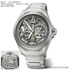 オリスジャパン正規3年保証オリス腕時計ORISメンズウォッチビッグクラウンポインターデイト自動巻き754.7696.4061Fラッピング無料手書きのメッセージカードお付けしますあす楽対応