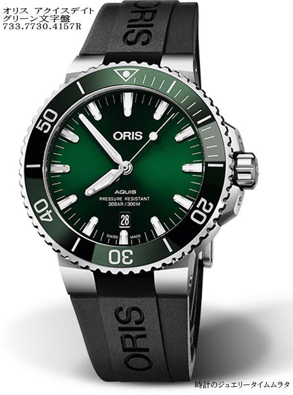 腕時計, メンズ腕時計  733.7730.4157R 3