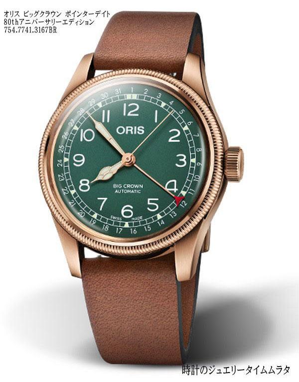 腕時計, メンズ腕時計  754.7741.3167BR 80 3