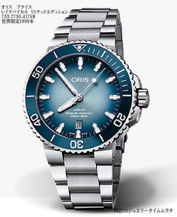 腕時計, メンズ腕時計  733.7730.4175M