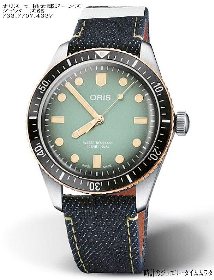 腕時計, メンズ腕時計 x 65 733.7707.4337