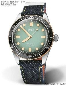 オリスジャパン正規3年保証ORISオリス腕時計メンズウォッチダイバーズ65733.7707.4354F自動巻きダイバーズウオッチギフト人気ラッピング無料あす楽対応令和をオリスで頑張りましょう